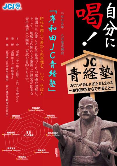 岸和田JC青経塾