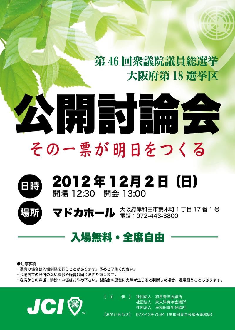 第46回衆議院議員総選挙大阪第18...