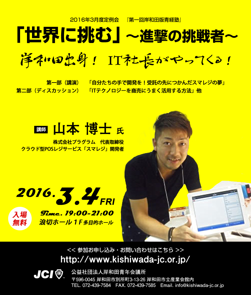 http://www.kishiwada-jc.or.jp/wp/wp-content/uploads/2016/01/3c3b1f23db3de2390a75ad9663378713.png